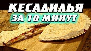 Рецепт кесадильи или как приготовить пиццу за 10 минут