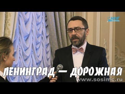 Ленинград — Дорожная