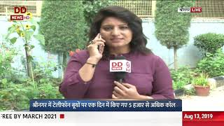 NAYA SAVERA 7AM Restrictions completely lifted in 5 district of Jammu