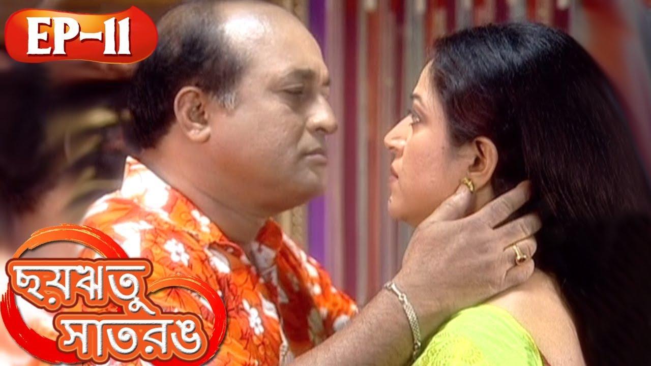 ছয়ঋতু সাতরঙ | Chhaya Ritu Saat Rang | Episode 11 | Best Bengali Tv Serial