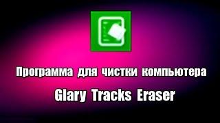 Программа для чистки компьютера Glary Tracks Eraser
