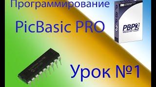 Repeat youtube video Программирование на PicBasic Pro Урок №1