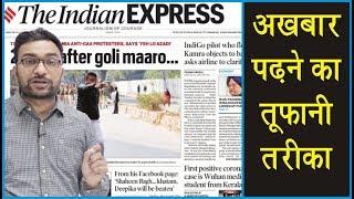 अंग्रेजी अखबार पढ़ना हुआ आसान | The Indian Express Editorial