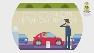 Госуслуги для автомобилистов