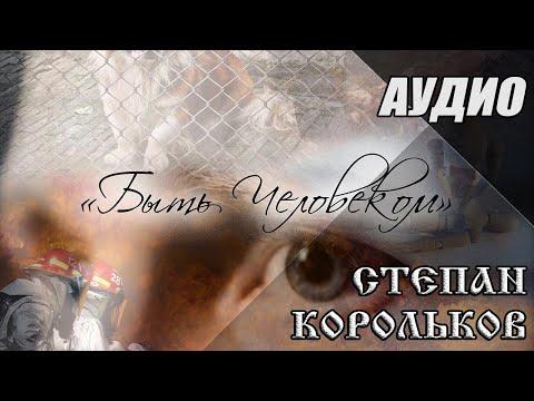 «Быть Человеком» / Степан Корольков (Сингл 2019)