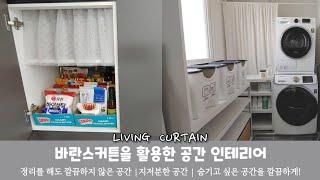 바란스커튼을 활용해 지저분한 공간 가리기(feat.신축…
