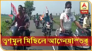 TMC rally with gun in Saithiya | ABP Ananda