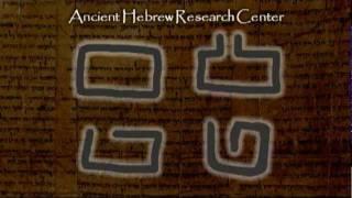 Ancient Hebrew Alphabet - Lesson 2 - Beyt