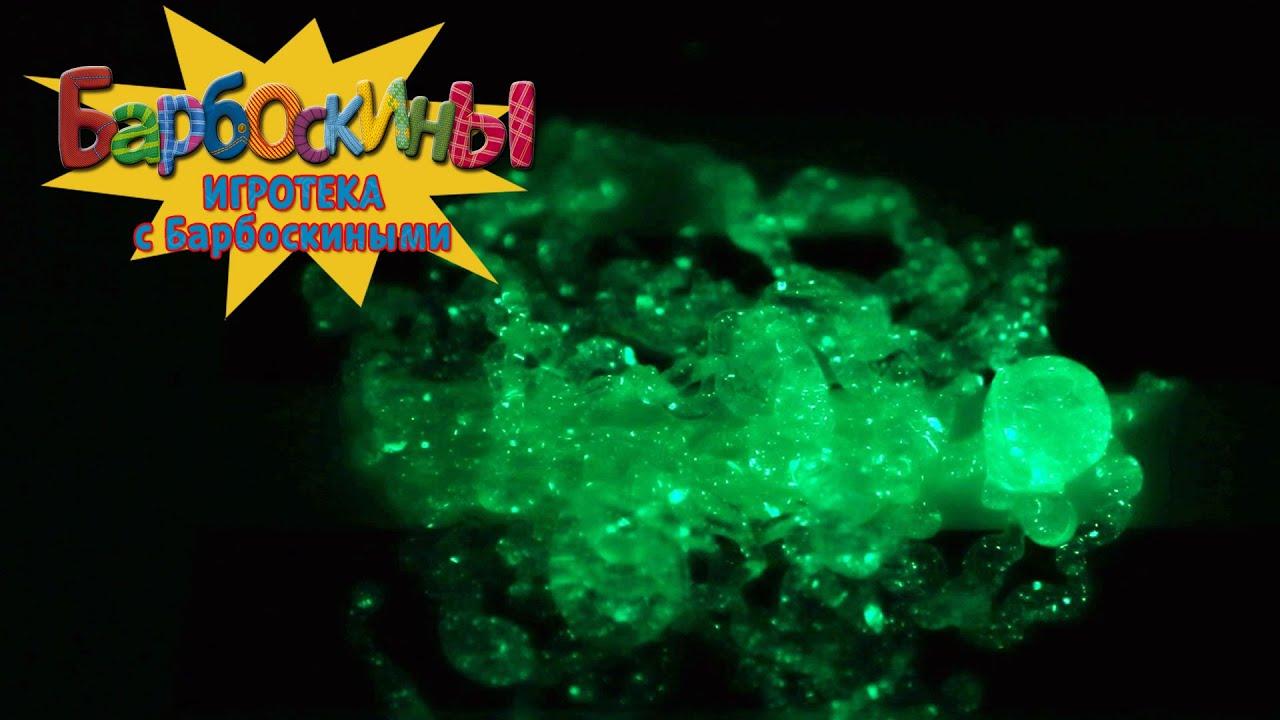 Игротека с Барбоскиными - Светящиеся червяки. Опыты для детей. Занимательная химия