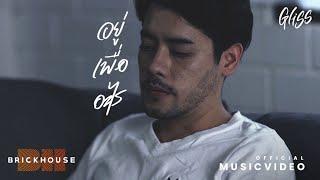 Gliss - อยู่เพื่ออะไร [Official MV]