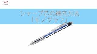 トンボ鉛筆のフレノック式シャープ「モノグラフ」のシャープ芯補充方法...