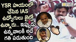 Pawan Kalyan Warning to IAS and Revenue Officers of Andhra Pradesh    Chandrababu, YSR, YS Jagan