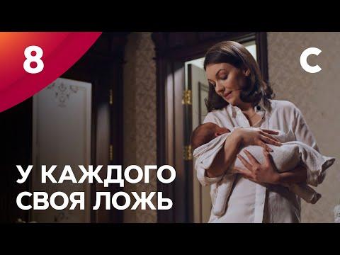 Остросюжетная мелодрама «У кaждoгo cвoя лoжь» (2020) 1-8 серия из 12 HD