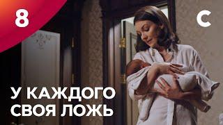 Сериал У каждого своя ложь. Серия 8. ПРЕМЬЕРА 2021 | МЕЛОДРАМА