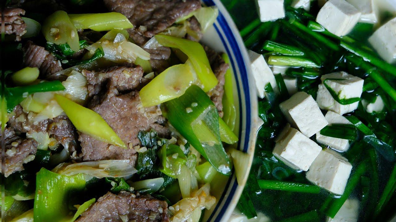 GIA ĐÌNH MIỀN TÂY • Thịt Bò Xào Hành Baro, Canh Đậu Hũ Nấu Hẹ