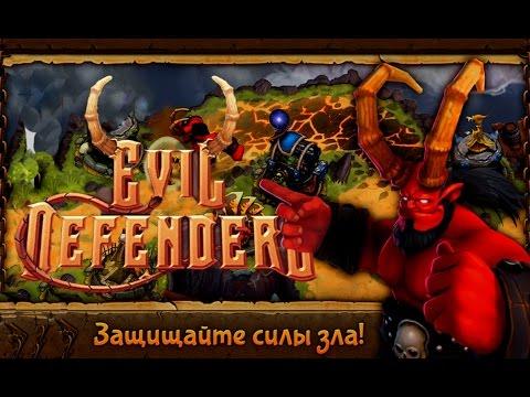 Evil Defenders ПЕРЕКРЕСТОК ПАЛАДИНОВ миссия 5 (Обычный) часть 25 (прохождение)