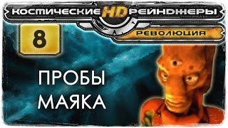 Космические Рейнджеры HD: Революция #8