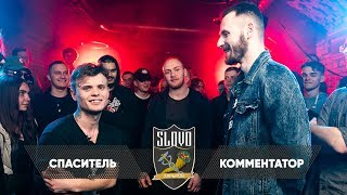 SLOVO: СПАСИТЕЛЬ vs КОММЕНТАТОР (1/8 ФИНАЛА) | ХАРЬКОВ