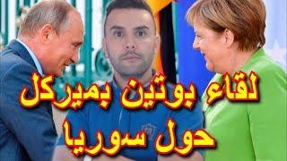 الرئيس الروسي يطلب مساعدة ألمانيا و أوروبا في إعادة بناء سوريا و يقول أن اللاجئين عبء على أوروبا