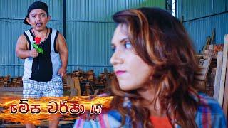 Megha Warsha   Episode 15 - (2021-03-24)   ITN Thumbnail