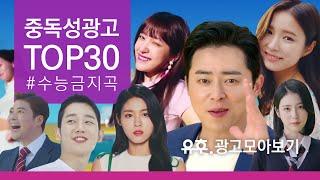 [광고음악] #수능금지곡 #중독성광고 베스트30 2019-2013 ㅣ Korean Advertisement Best Song 30