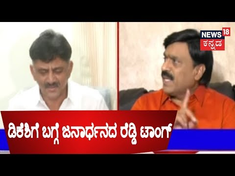 After Sriramulu, Janardhan Reddy Comes Out & Slams DK Shivakumar | Says BJP Will Come Back To Power