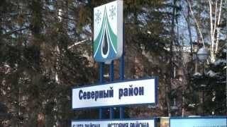 НОВОСИБИРСКАЯ ОБЛАСТЬ-Северный район.
