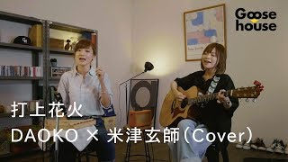 Video 打上花火/DAOKO × 米津玄師(Cover) download MP3, 3GP, MP4, WEBM, AVI, FLV November 2017