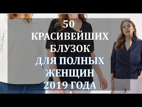 50 Блузок для ПОЛНЫХ ЖЕНЩИН которые СТРОЙНЯТ 2019 Года. Очень Красивые и Нарядные Блузки