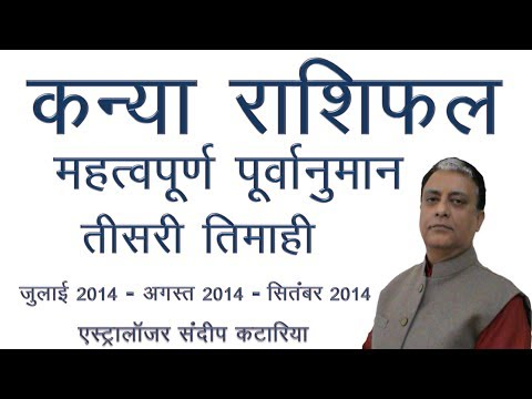 Hindi Kanya Rashi (Virgo) July 2014, August 2014, September 2014 General Trends