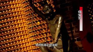 Full HD 1080p Music Viedo 保安宮 導覽 - 影片 素材 拍攝 S04