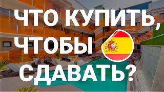 видео Инвестиции в испанскую недвижимость