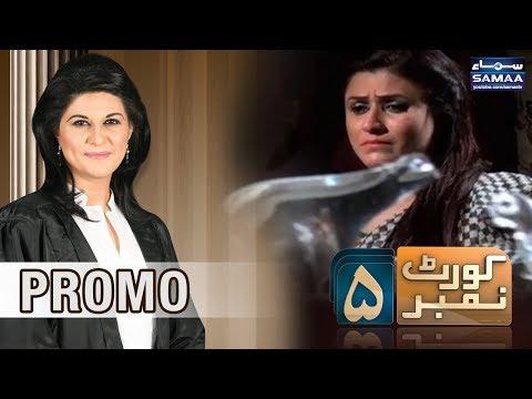 Court No.5 | SAMAA TV | PROMO