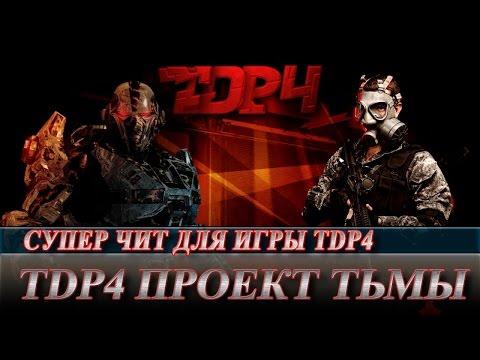 бот игры tdp4 для