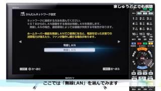 ソニー BDレコーダー 家じゅうどこでも視聴 Xperia編 ブルーレイレコーダー 検索動画 21