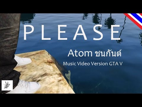 PLEASE : Atom ชนกันต์ GTA V Music Video - Youtube