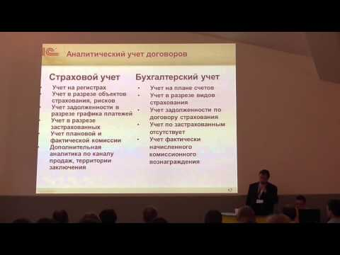 (live-version) Сергей Виноградов Учет БСО и общая схема работы с договорами страхования...