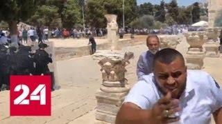 Израильские полицейские провели задержания в мечети на Храмовой горе   Россия 24