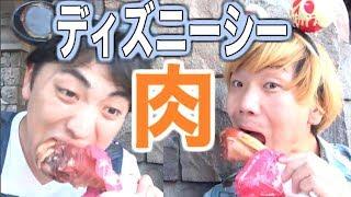 ディズニーシーの肉料理を全種類食べ歩き!!【DisneySEA】