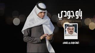 حسين ال لبيد -  ياوجودي (حصرياً)   2021