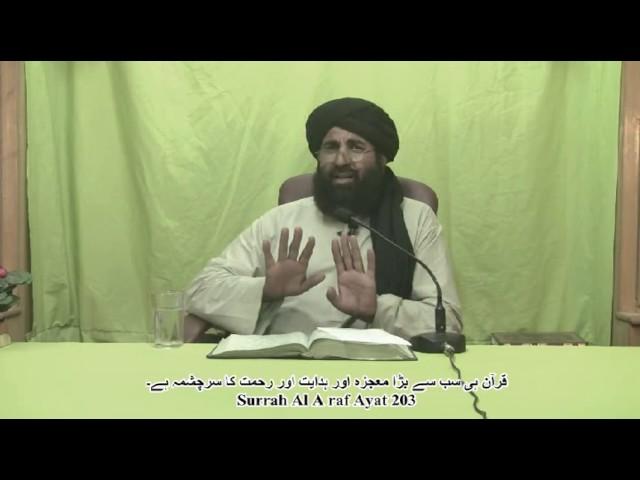 Quran hi Sub se Bara Moajiza Aur Hidayat Aur Rehamat ka Sachashma he  Surrah Al A raf Ayat 203