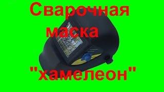 Дешёвая сварочная маска-хамелеон(Простая и не дорогая сварочная маска типа