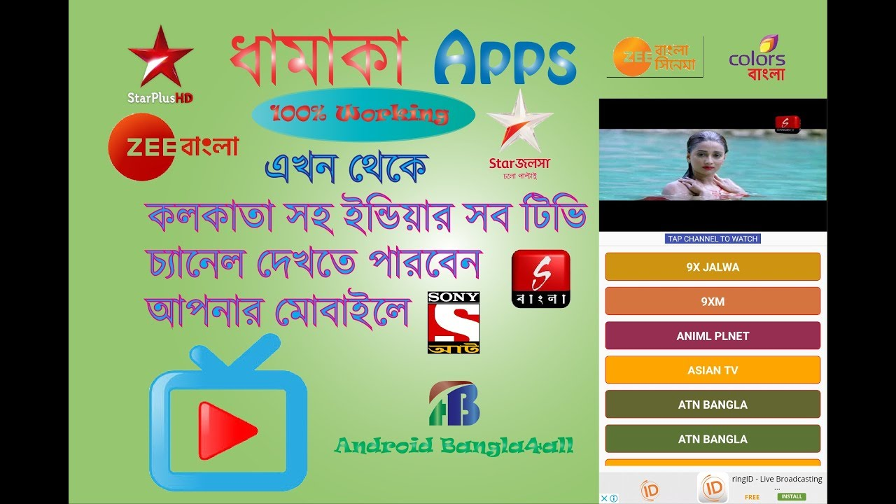BDIX Tv  How To Wacth All Live Tv Chennel   Full HD MOde
