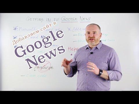Как попасть в Google News — Советы Барри Адамса