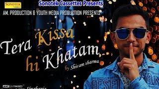 New Haryanvi Song 2018 : Tera Kissa Hi Khatam    Shivam Sharma    Anjali Singh, Prince, Akshay
