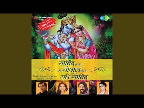 Shri Krishna Naam Dhun