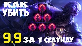 Райз (Мид) гайд-геймплей 9.9 (Ryze)|Лига легенд| Верховный маг