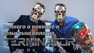 GTV и Дамбо - Терминатор 6: Темные судьбы. Закрытый показ в Кинограде. Розыгрыш билетов в кино!
