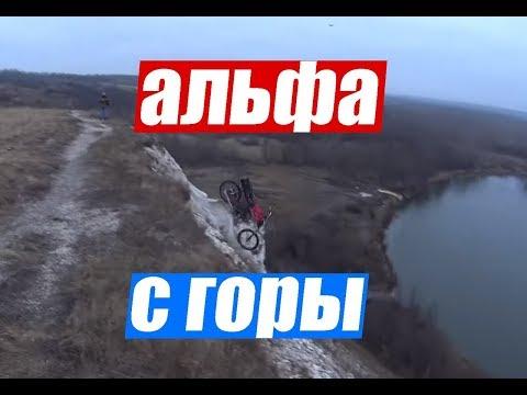 АЛЬФА С ГОРЫ