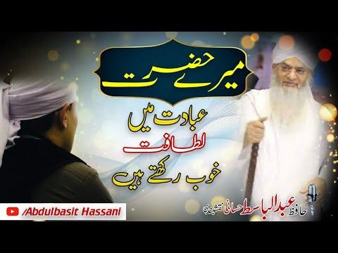 Mery Hazrat Ibadat Me - Hafiz Abdulbasit Hassani